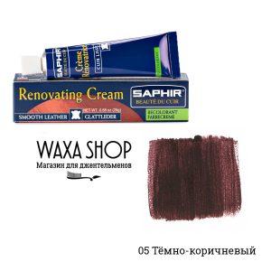 Жидкая кожа Saphir Renovatrice, 25мл. (темно-коричневый)