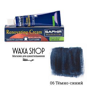 Жидкая кожа Saphir Renovatrice, 25мл. (темно-синий blue)
