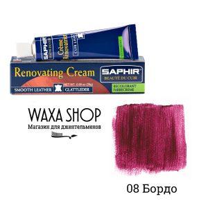 Жидкая кожа Saphir Renovatrice, 25мл. (бордовый)