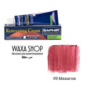 Жидкая кожа Saphir Renovatrice, 25мл. (mahogany)