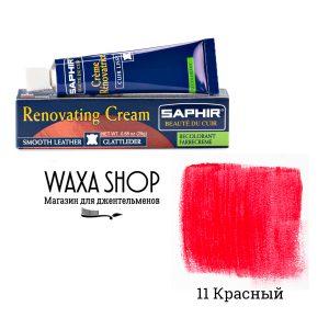 Жидкая кожа Saphir Renovatrice, 25мл. (красный)