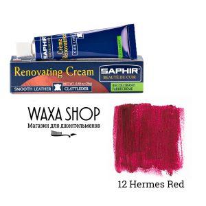 Жидкая кожа Saphir Renovatrice, 25мл. (hermes red)