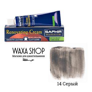 Жидкая кожа Saphir Renovatrice, 25мл. (серый)