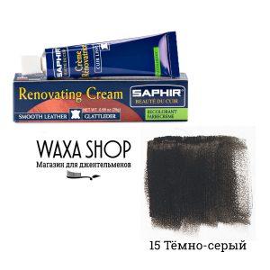 Жидкая кожа Saphir Renovatrice, 25мл. (темно-серый)