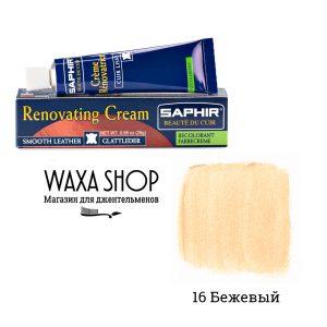 Жидкая кожа Saphir Renovatrice, 25мл. (бежевый)