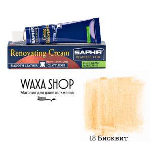 Жидкая кожа Saphir Renovatrice, 25мл. (biscuit)