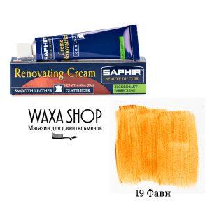 Жидкая кожа Saphir Renovatrice, 25мл. (коричневый фавн)