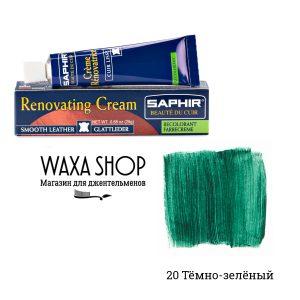 Жидкая кожа Saphir Renovatrice, 25мл. (темно-зеленый)