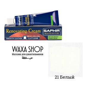 Жидкая кожа Saphir Renovatrice, 25мл. (белый)