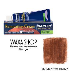 Жидкая кожа Saphir Renovatrice, 25мл. (средне-коричневый)