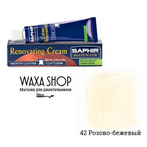 Жидкая кожа Saphir Renovatrice, 25мл. (pink бежевый)