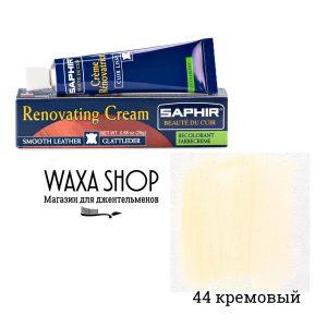 Жидкая кожа Saphir Renovatrice, 25мл. (кремовый)