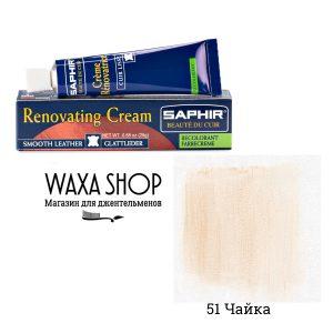 Жидкая кожа Saphir Renovatrice, 25мл. (gull)