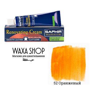 Жидкая кожа Saphir Renovatrice, 25мл. (Оранжевый)