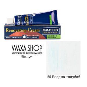 Жидкая кожа Saphir Renovatrice, 25мл. (pale blue)