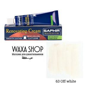 Жидкая кожа Saphir Renovatrice, 25мл. (грязно-белый)