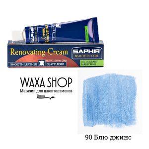 Жидкая кожа Saphir Renovatrice, 25мл. (bleu jean)