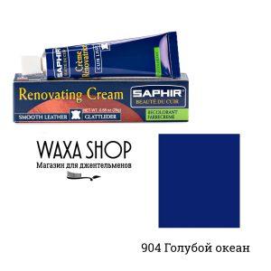 Жидкая кожа Saphir Renovatrice, 25мл. (bleu ocean)