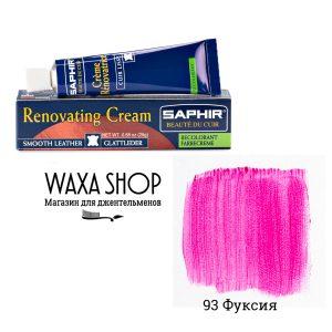 Жидкая кожа Saphir Renovatrice, 25мл. (fushia)