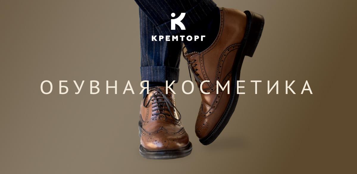 Обувная косметика от магазина «Кремторг»