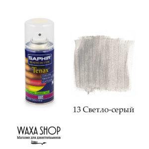 Аэрозоль-краска укрывная Saphir Tenax для гладкой кожи 150мл. (светло-серый)